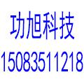 南昌功旭科技有限公司