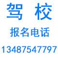 衡阳市船山驾校