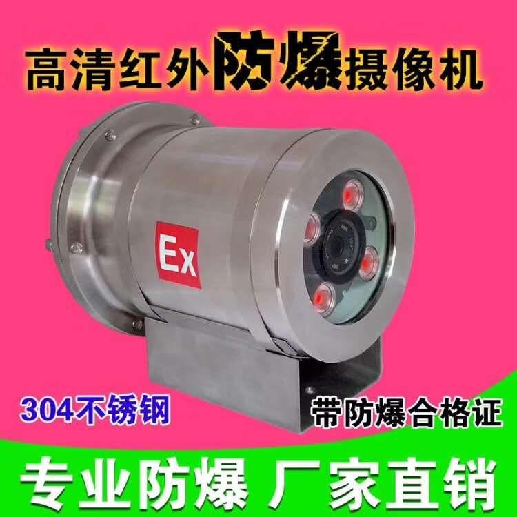 防爆摄像仪海康机芯
