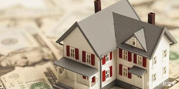 用房产来进行抵押贷款有哪些优势呢