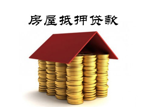 抵押房产流程