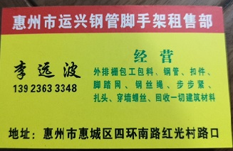 惠州市运兴钢管脚手架租售公司