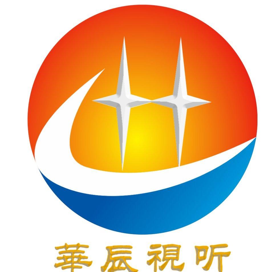 乌鲁木齐华辰视听文化传媒有限公司