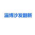 内蒙古熊猫皮革护理淄博服务公司