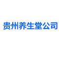 贵州养生堂公司