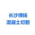 长沙博扬混凝土切割有限公司