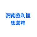 渭南鑫利恒集装箱移动板房有限公司