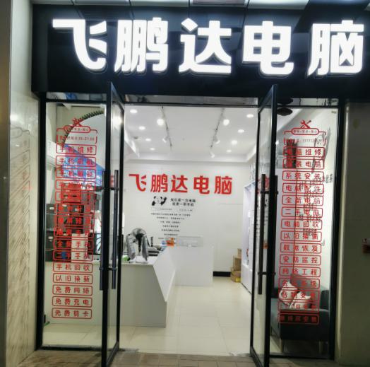 黄州区电脑上门维修 电脑反应慢维修