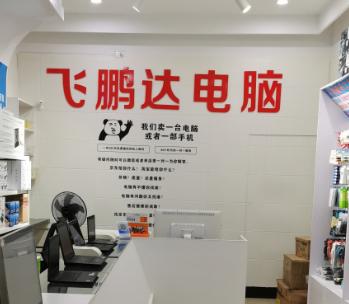 黄州区电脑维修-专业上门维修-解决您不能处理的疑难问题