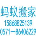 杭州蚂蚁搬家服务公司