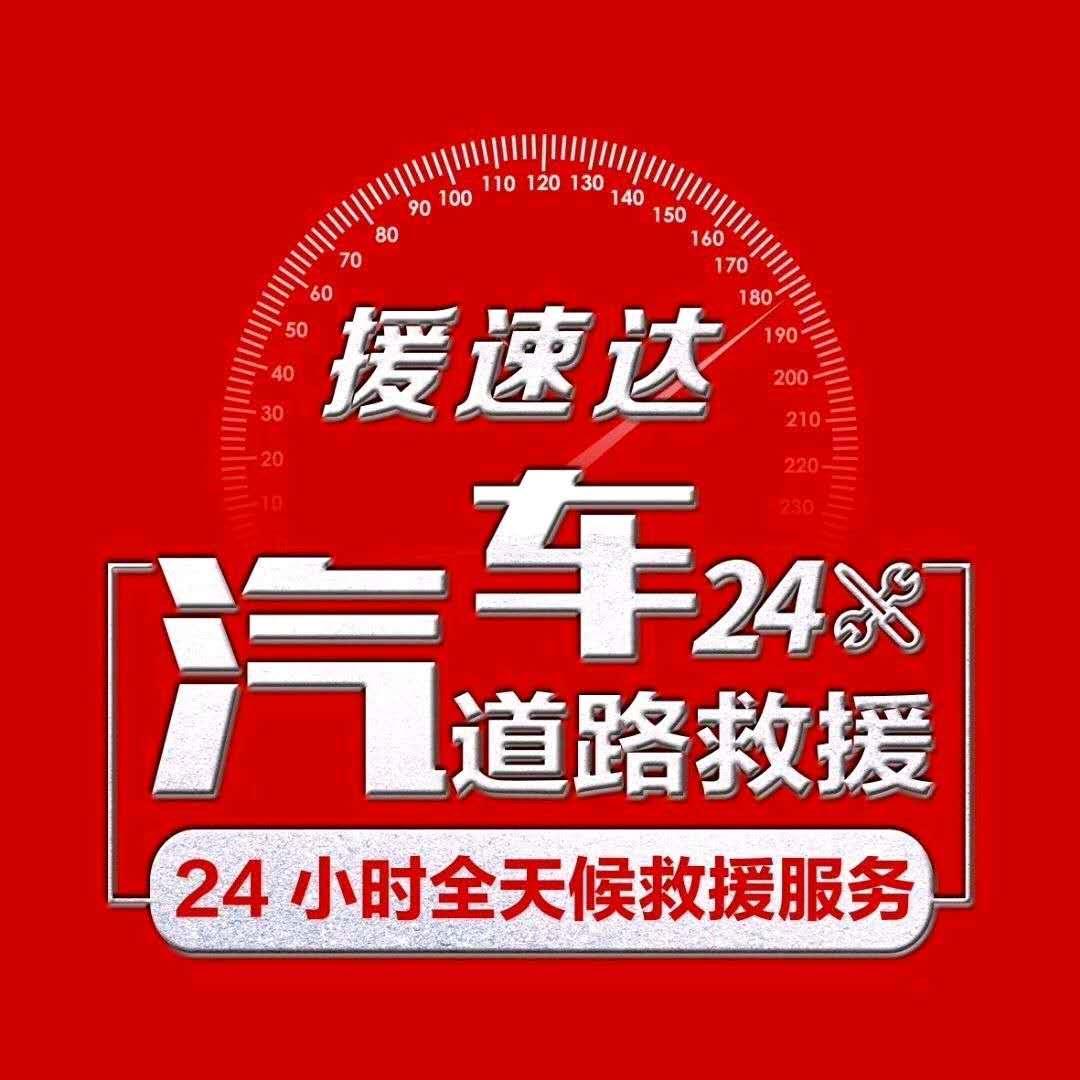 天津援速达汽车救援服务有限公司