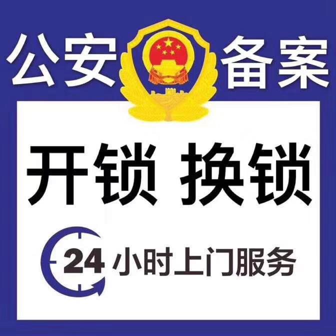 深圳罗湖老字号鸿福开锁换锁