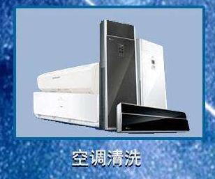 如何正确高效的使用空调?清洗维护是关键