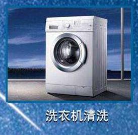 淮南洗衣机清洗