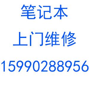 宁波顺景笔记本维修中心