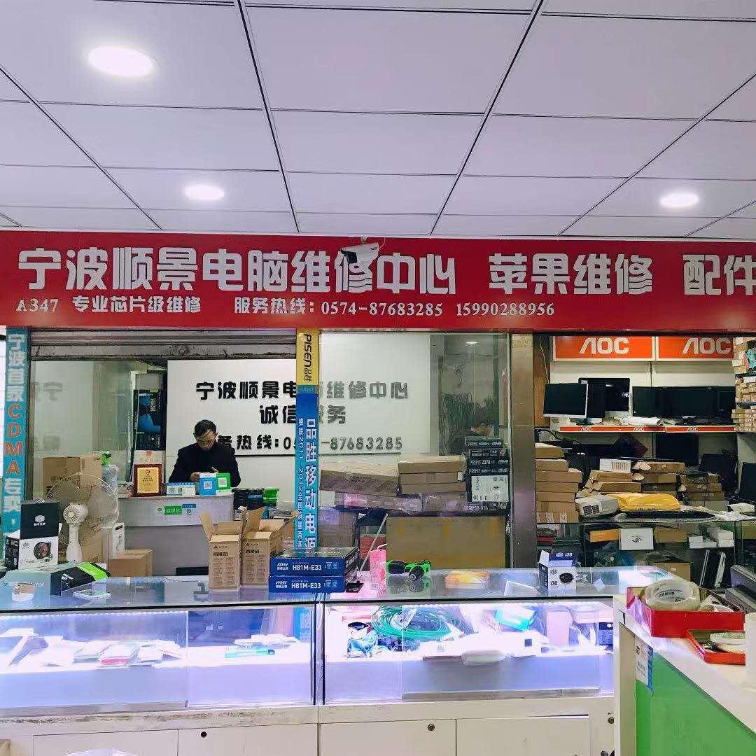 宁波专业苹果电脑维修苹果笔记本维修