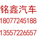 柳城县大埔镇铭鑫汽车服务中心