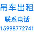 宁津吊车叉车出租