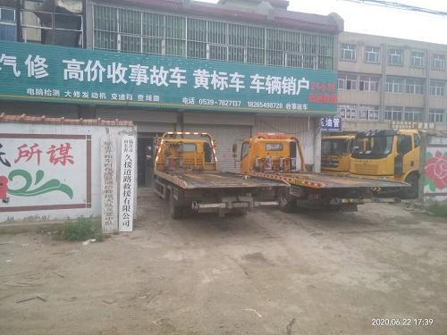 山东省临沂市高速公路故障车拖车