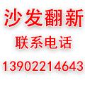 广州市花都区新华泓图沙发翻新经营部