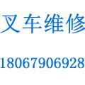 桐庐县江南镇永力叉车维修服务部