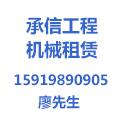 惠州市承信工程机械租赁有限公司