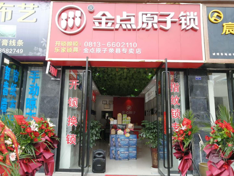 荣县金点原子开换锁售锁 24小时服务