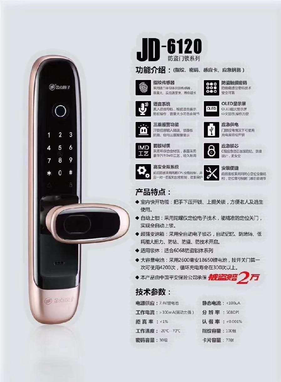 荣县开锁换锁专业开点原子锁、密码锁