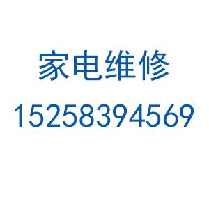 象山县家电维修部