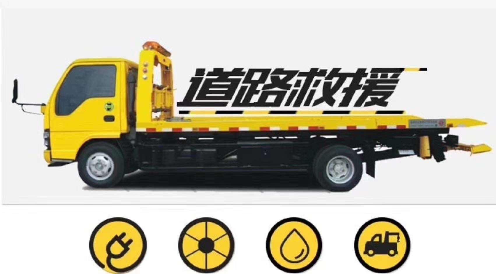 专业拖车救援