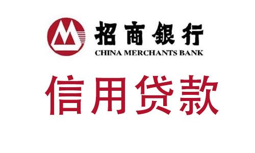 招商银行个人信用贷款