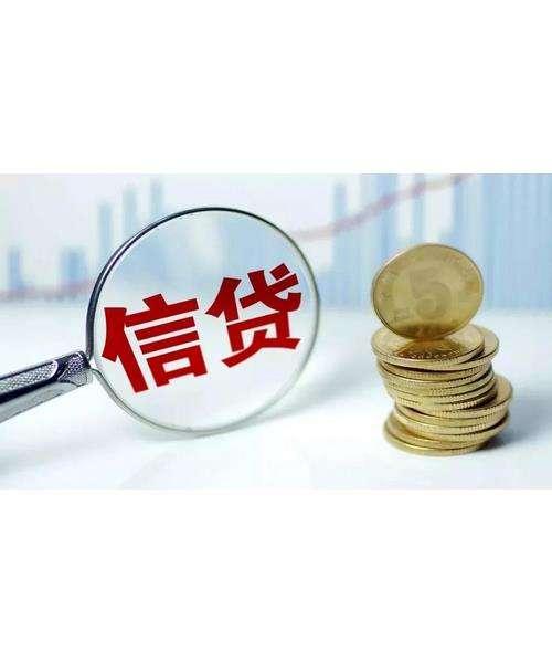 信用贷款利息多少?怎么计算?