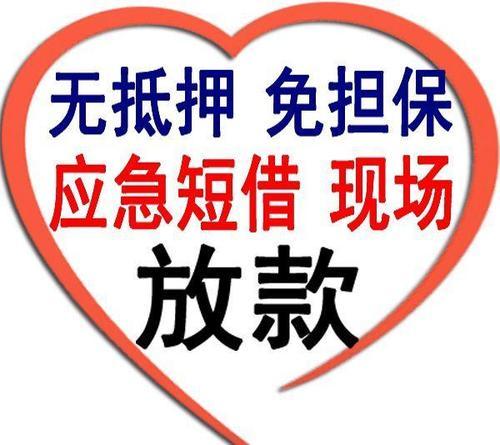 杭州个人信用贷款