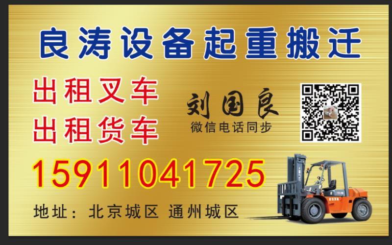 北京良涛叉车租赁有限公司
