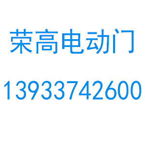 邢台荣高电动门经销处