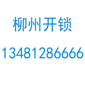柳州阿凡提开锁公司