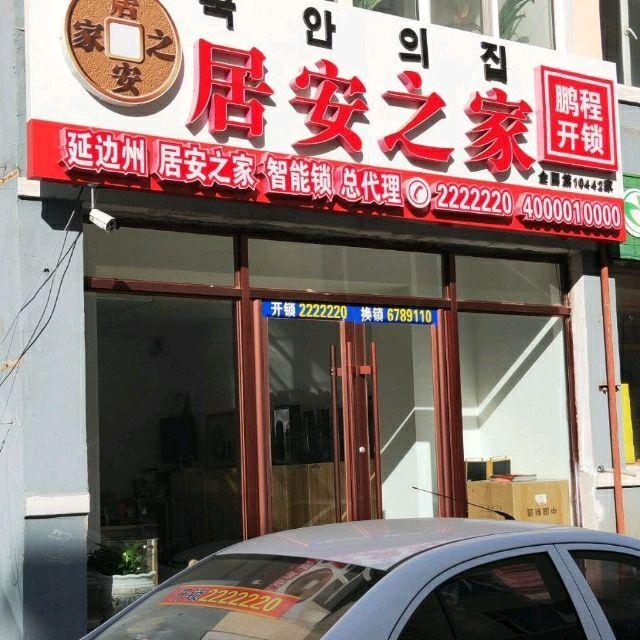 延吉市鹏程开锁服务部