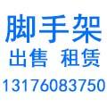 临沂市脚手架租赁公司