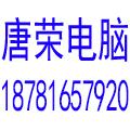 唐荣电脑网络科技