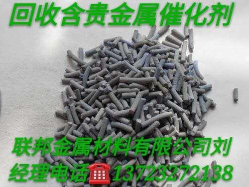 废催化剂高温熔炼