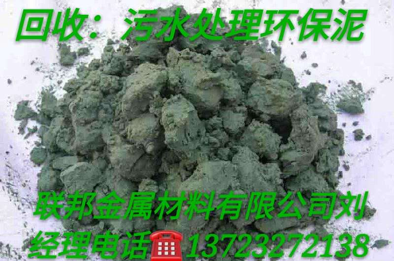化工废料处理流程