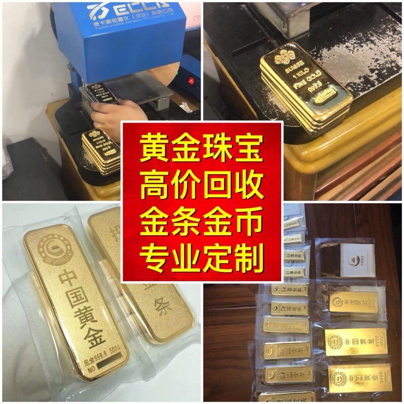 海口黄金回收电话是多少