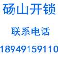 砀山县坤昭开锁服务部