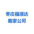 枣庄福顺达搬家公司