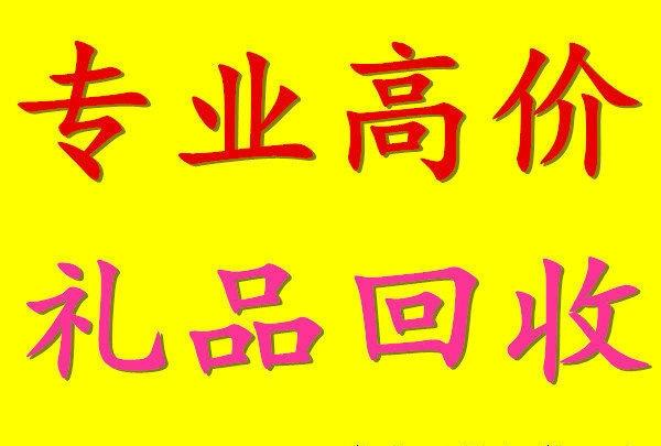 南宁鑫福购物卡礼品回收公司
