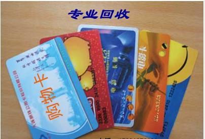 南宁专业回收购物卡公司