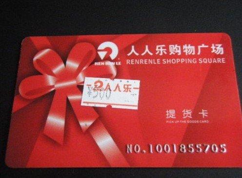 南宁商场购物卡回收