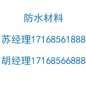 铜仁市碧江区鑫峰防水科技有限公司