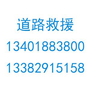 沐阳苏通道路救援有限公司