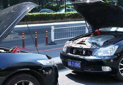 汽车搭电注意事项
